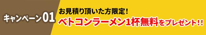 キャンペーン1足場費用半額キャンペーン!