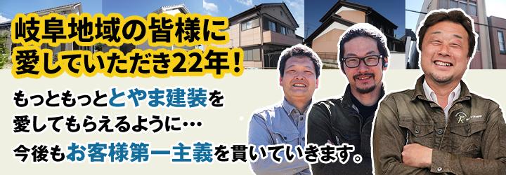 岐阜地域の皆様に愛していただき18年!もっともっととやま建装を愛してもらえるように・・・今後もお客様第一主義を貫いていきます。