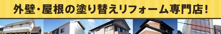 外壁・屋根の塗り替えリフォーム専門店!
