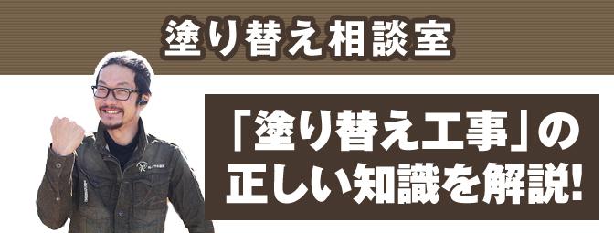 塗り替え相談室「塗り替え工事」の正しい知識を解説!