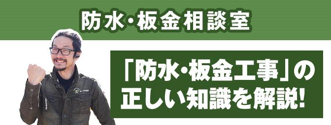 防水・板金相談室「防水・板金工事」の正しい知識を解説!
