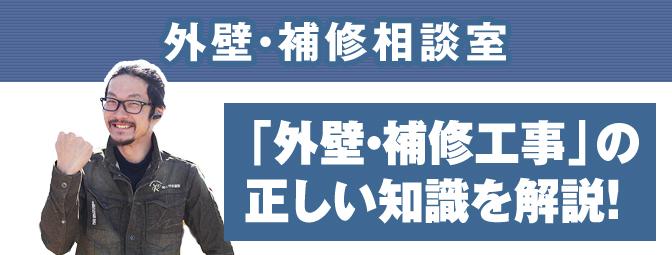 外壁・補修相談室「外壁・補修工事」の正しい知識を解説!