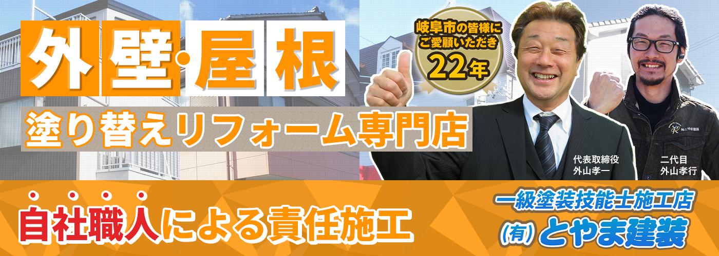 岐阜市の外壁、屋根の塗替えリフォーム専門店!一級塗装技能士施工店とやま建装